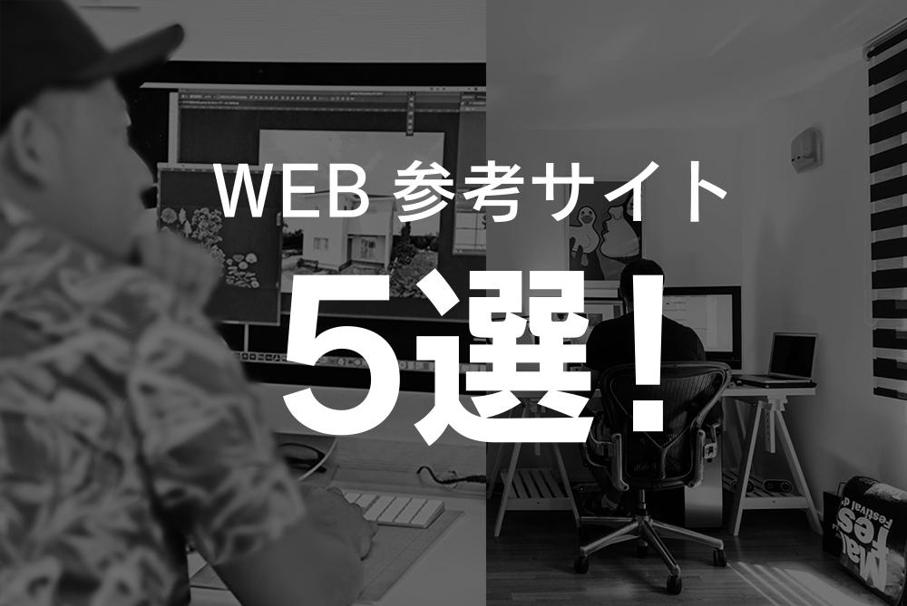 Webデザインの参考になるサンプルサイト 5選