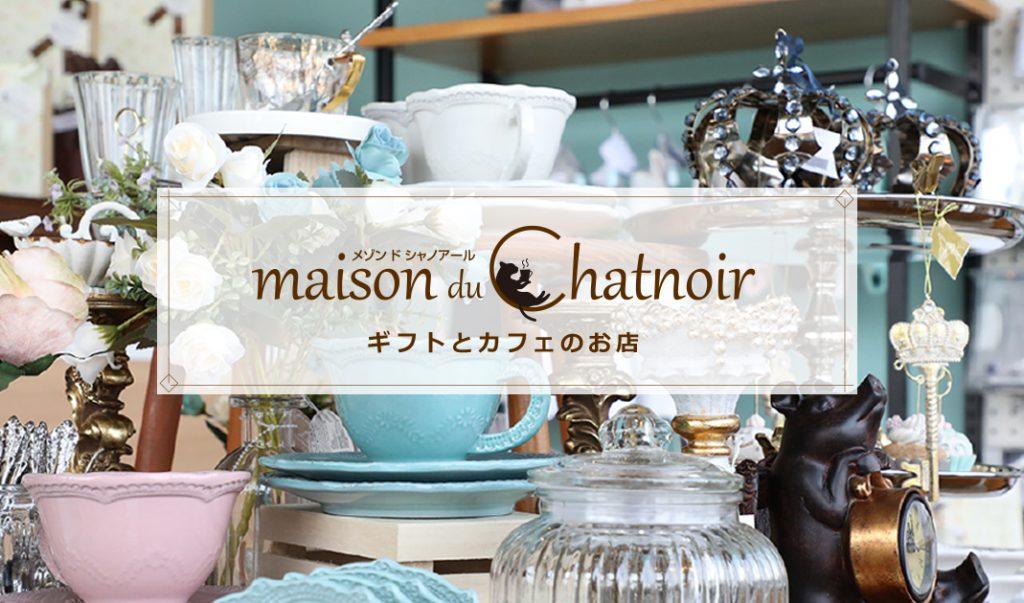 GIFT&CAFE メゾン・ド・シャノアール かわいい!!!