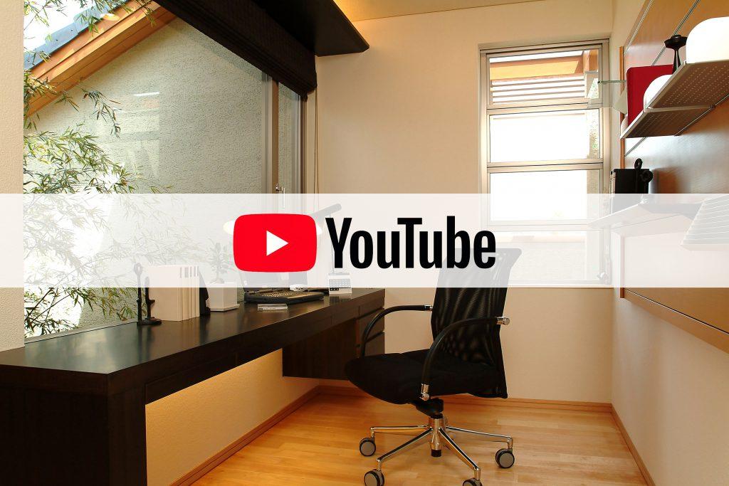家づくりはYouTubeで。