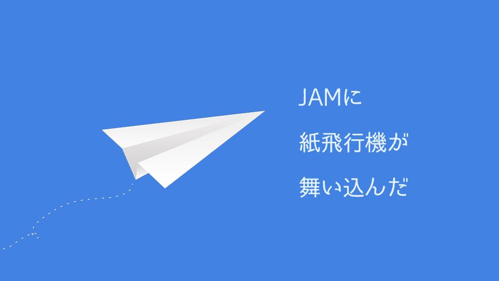 紙飛行機の試運転
