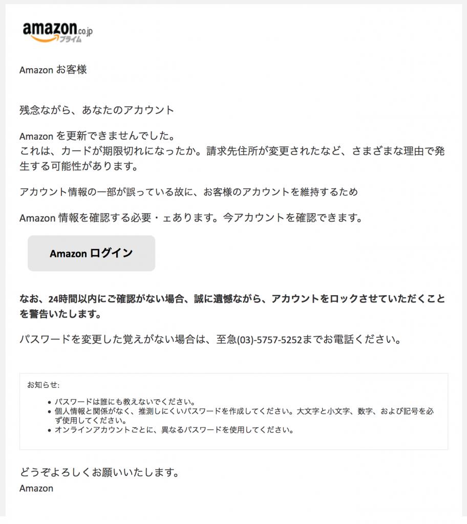 アマゾン偽メールにご注意!