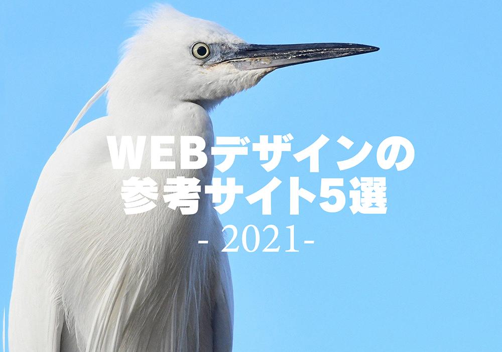 Webデザインの参考になるオススメサイト5選